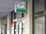 大阪南郵便局城南寺町分室