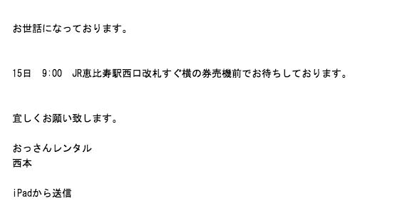 おっさんメール2