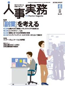 http://www.e-sanro.net/jinji/j_books/j_jinjijitsumu/c201606/