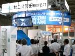 ゼニス羽田ホールディングスの株価予想