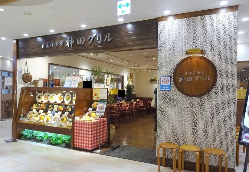 大井町レストラン洋食