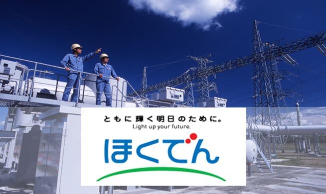 北海道電力の株価分析