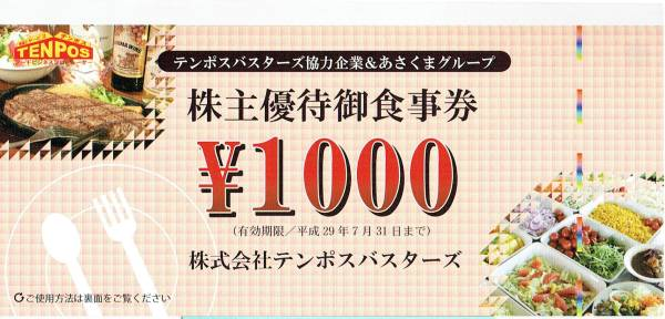 toyahashi2002-img600x288-1484961406oqm6ss30071