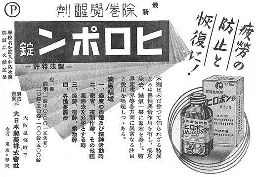 大日本住友製薬覚せい剤1607