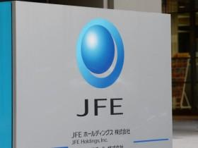 JFEホールディングス1706