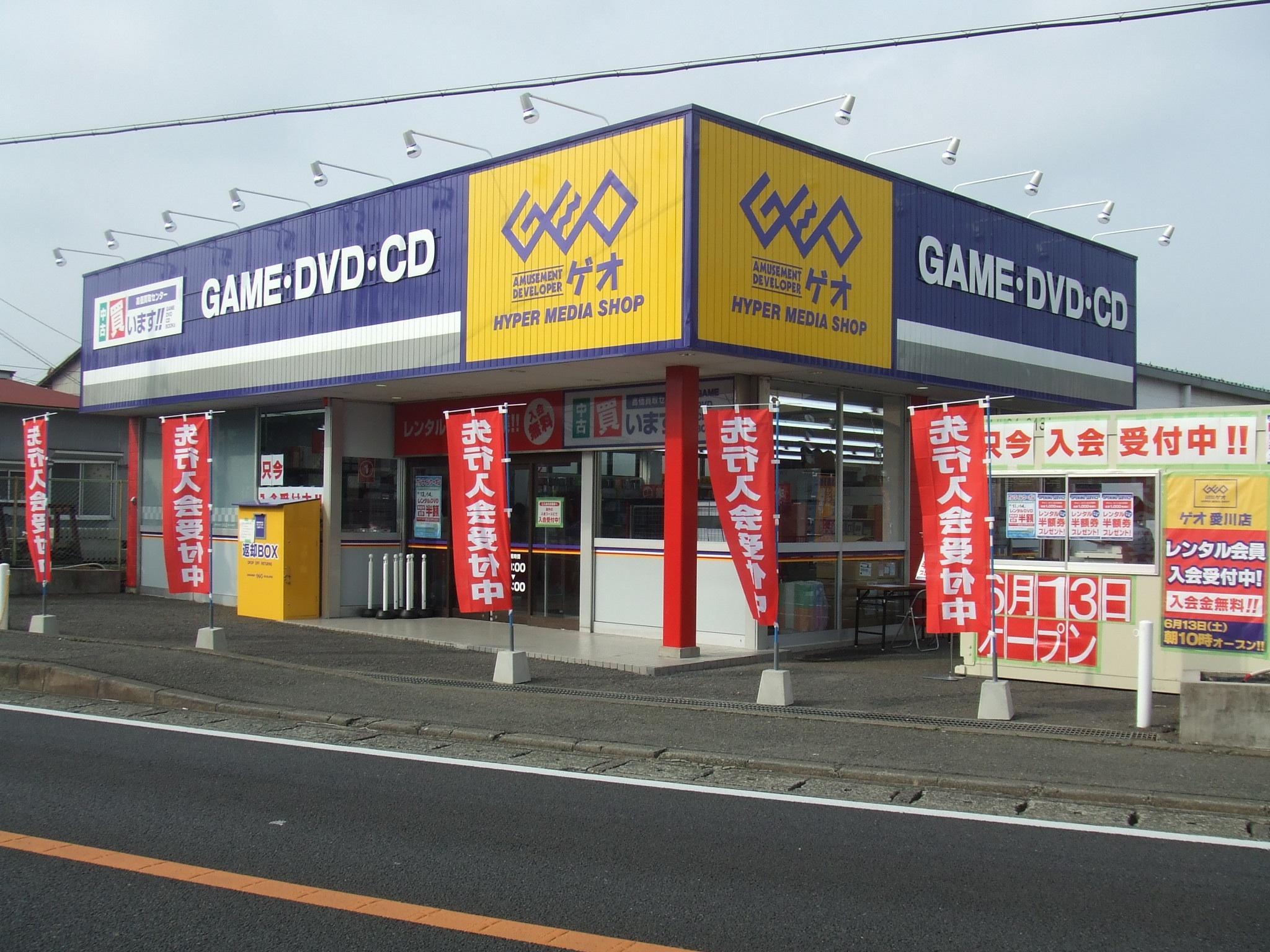 ゲオ愛川店200906月