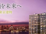 東京建物の株価予想1706