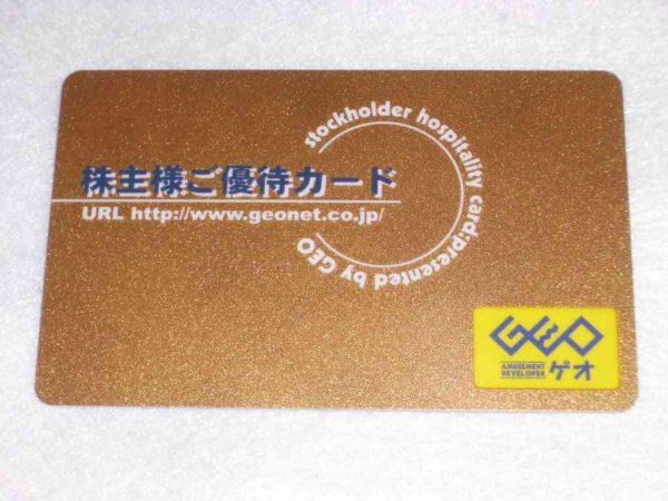 GEO0905