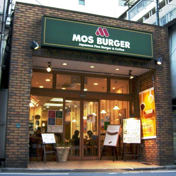 モスバーガー池袋西口店