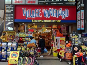 Flickr_-_Pengdo-oing_-_VillageVanguard