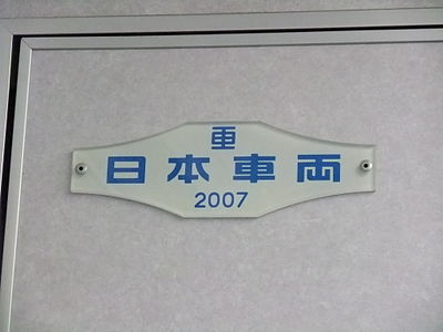 400px-Nameplate-of-NipponSharyo-JRCentral-Series313