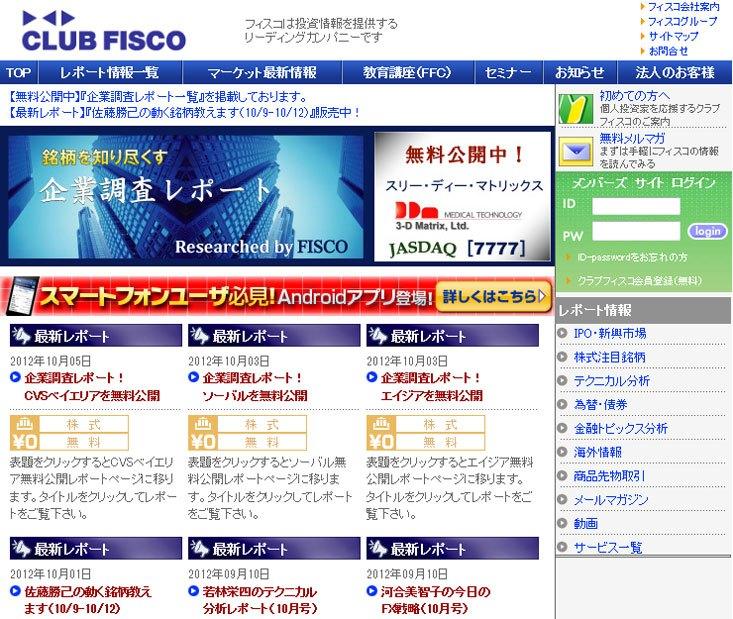 CLUB-FISCOクラブフィスコ2