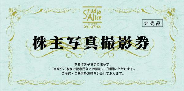 H29_Yutaiken_omote