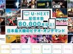 u-next_top