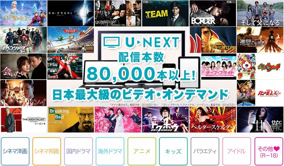 「U-NEXT」の画像検索結果