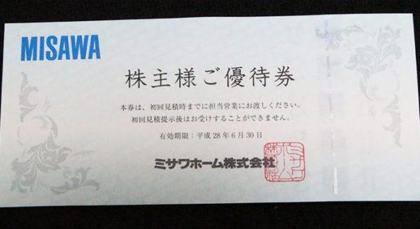 ミサワホーム 上場 廃止 ミサワホーム編~トヨタ、パナとの統合で上場廃止?今後どうなる?~