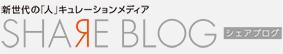 シェアブログ